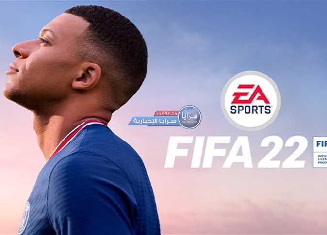 طرح لعبة FIFA 22 عبر عدد من الخدمات