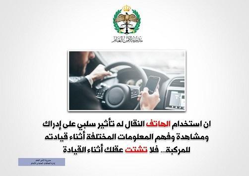 الامن يكثف رقابته على استخدام الهواتف أثناء القيادة  ..  ويؤكد : سبب رئيسي بحوادث السير