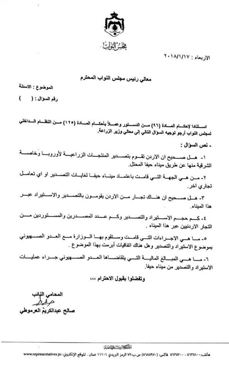 العرموطي يوجه سؤالا نيابيا عن تصدير الاردن منتجات لاوروبا عبر ميناء حيفا