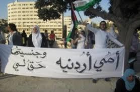 """ترقب إقرار """"مزايا أبناء الأردنيات"""" الأسبوع المقبل"""
