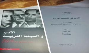 «الأدب والسينما العربية».. قراءات في إشكالية الاقتباس