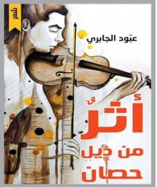 «أثرٌ من ذيل حصان» مجموعة شعرية جديدة للشاعر والمترجم عبود الجابري