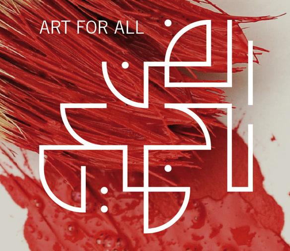 """مشاركة فنانين أردنيين في مشروع """"الفن للجميع"""""""