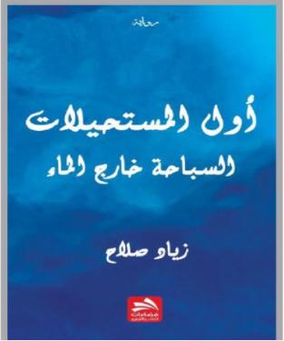 """""""أول المستحيلات"""" رواية جديدة لزياد صلاح"""