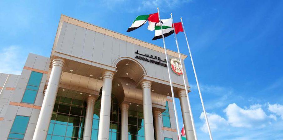 """الإمارات ..  إدانة 4 متهمين في قضية """"المحافظ الوهمية"""""""
