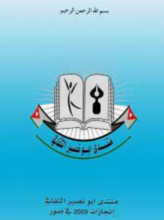 """منتدى """"أبو نصير الثقافي"""" ينتخب هيئة إدارية جديدة  ..  أسماء"""