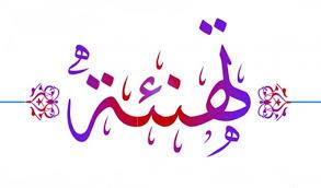 علاء الشنيك يهنئ سعيد ابو عفار بمناسبة افتتاح مشروع فزعة