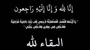 الحاجة شاهية سالم اليوسف ابو عبود حياصات (أم جمال)