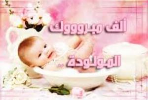 سامر أبو صالحة ألف مبروك المولودة الجديدة