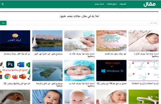 إنطلاق موقع مقال mqaall.com الموقع الرائد في مجال تقديم المقالات الموثوقة