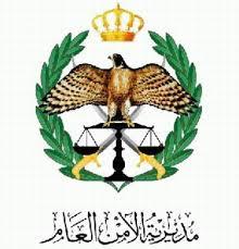 تنقلات بين كبار ضباط الامن العام - اسماء
