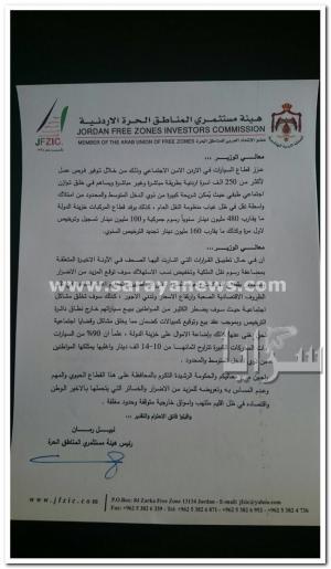 """بالوثائق .. """"مستثمرو الحرة"""" يحذرون من مغبة رفع اسعار ملكية السيارات و جمركها"""