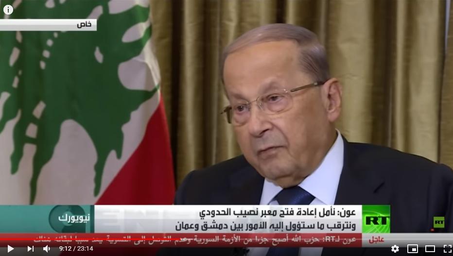 """بالفيديو  ..  لبنان  :"""" نحن نُحبّذ فتح معبر نصيب الحدودي وننتظر النتائج بين الأردن وسوريا"""""""