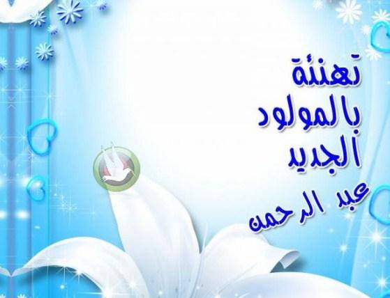 """مبارك المولود الجديد """" عبد الرحمن يوسف نصرالله"""""""