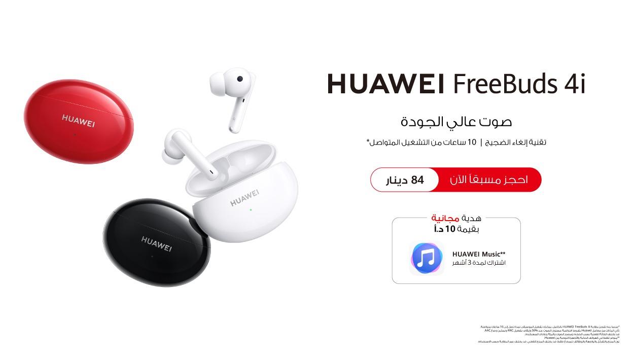 استمتع بجميع أنواع الموسيقى والإيقاعات مع تطبيق Huawei Music وسمّاعاتHUAWEI FreeBuds 4i المتوفرة للطلب المسبق في الأردن