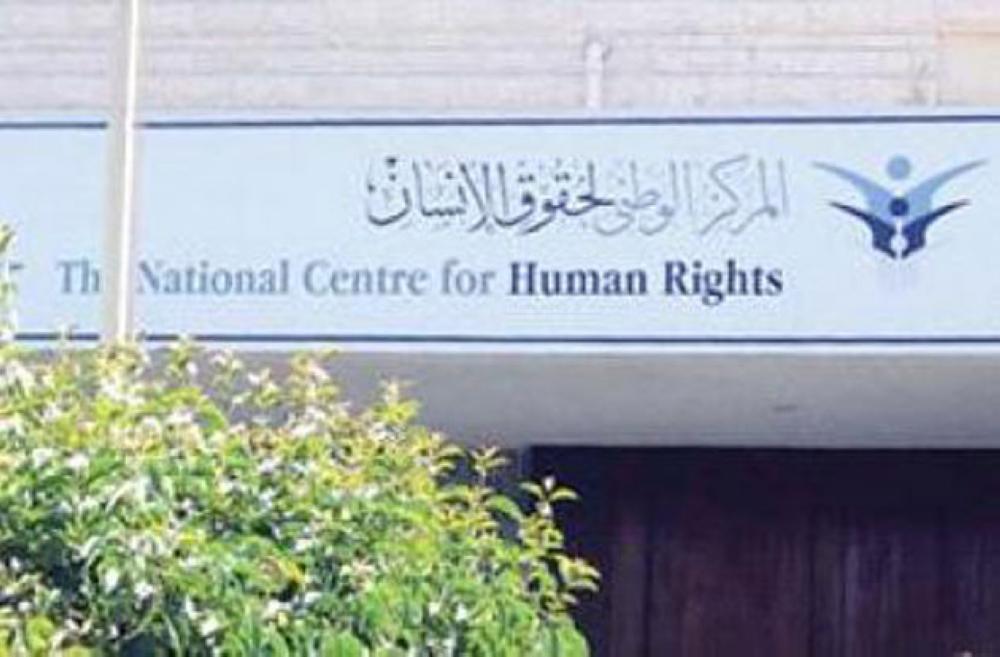المركز الوطني لحقوق الانسان :لم نستلم اي شكوى من حول عدم استطاعة المواطنين الوصول للمركز