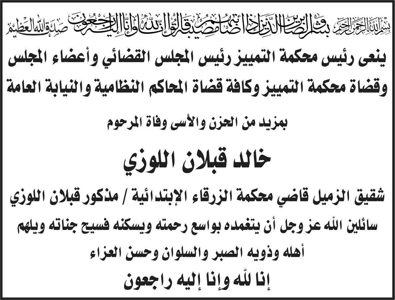 خالد قبلان اللوزي في ذمة الله