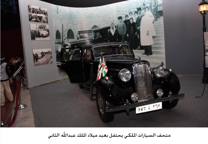 بالصور .. متحف السيارات الملكي يحتفل بعيد جلالة الملك عبد الله الثاني