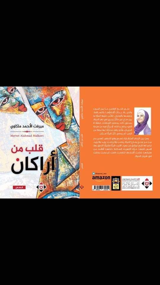 """اصدار مجموعة قصصية بعنوان """" قلب من اراكان """" للكاتبة ميرفت الملكاوي"""
