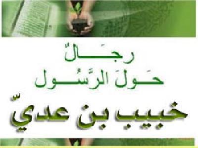 بليع الأرض خبيب بن عدي image.php?token=c768