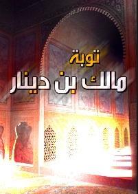 """قصة توبة """"مالك بن دينار"""""""
