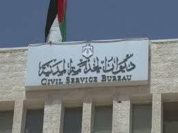الخدمة المدنية: لا علاقة لنا بتعيين رؤساء الجامعات