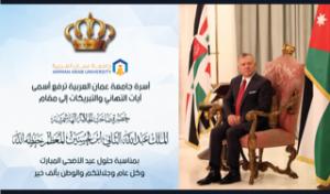 أسرة جامعة عمان العربية ترفع أسمى آيات التهاني والتبريكات إلى مقام حضرة صاحب الجلالة الهاشمية