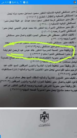 """مدير الرعاية الصحية المدرسية لسرايا: وزير الصحة أصر على نقلي بعد ان منعت الشيبس في المدارس  ..  """"وثائق"""""""