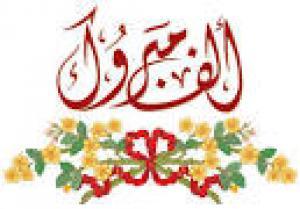 """مبارك الخطوبة """" عبد الله الصرايرة """""""