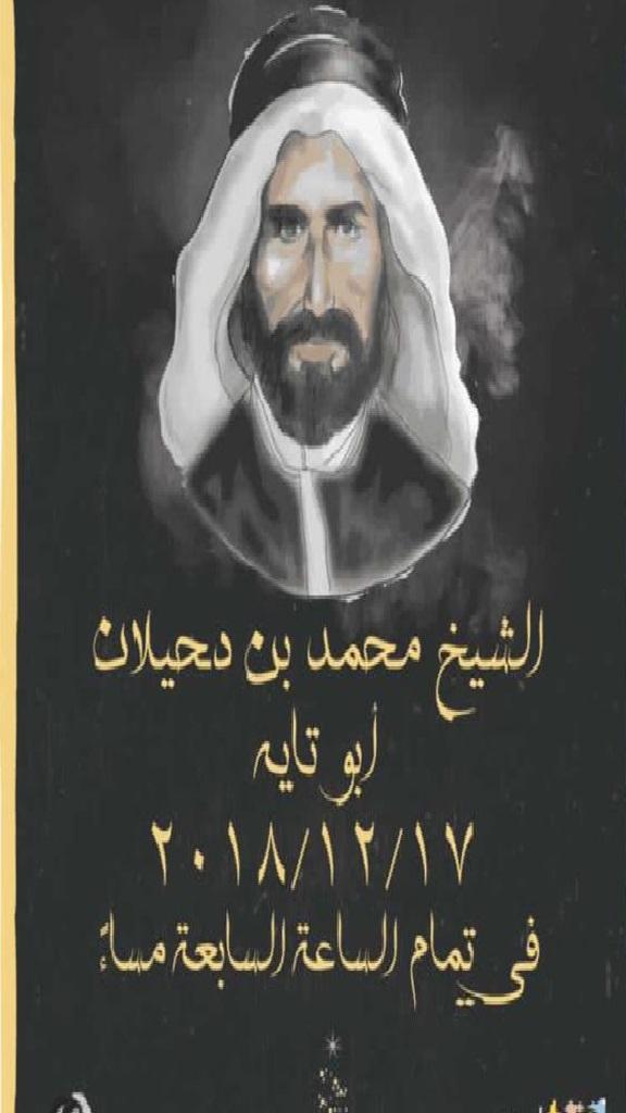 فيلم يروي حياة الشيخ محمد بن دحيلان أبو تاية