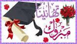 مبارك الدكتوراة لـ محمد الطراونة