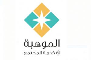 """""""الموهبة في خدمة المجتمع"""" يطلق دورته الثامنة احتفالاً بمئوية الدولة الأردنية  ..  فيديو"""