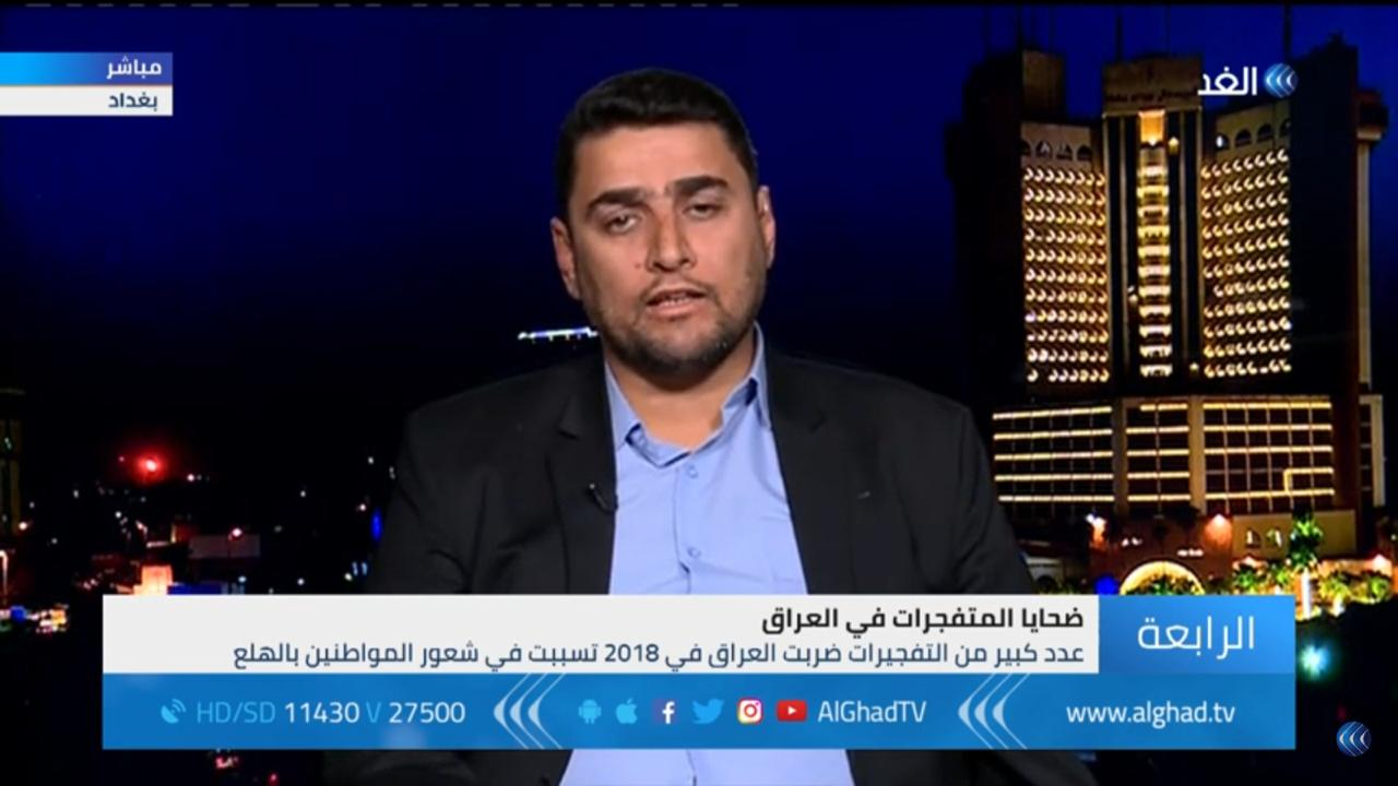 بالفيديو ..   حقوقي: الرعاية الصحية والنفسية لضحايا المتفجرات بالعراق غائبة