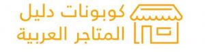 إنطلاق أقوى خصومات و تخفيضات موقع دليل المتاجر العربية مع كود خصم ستايلي
