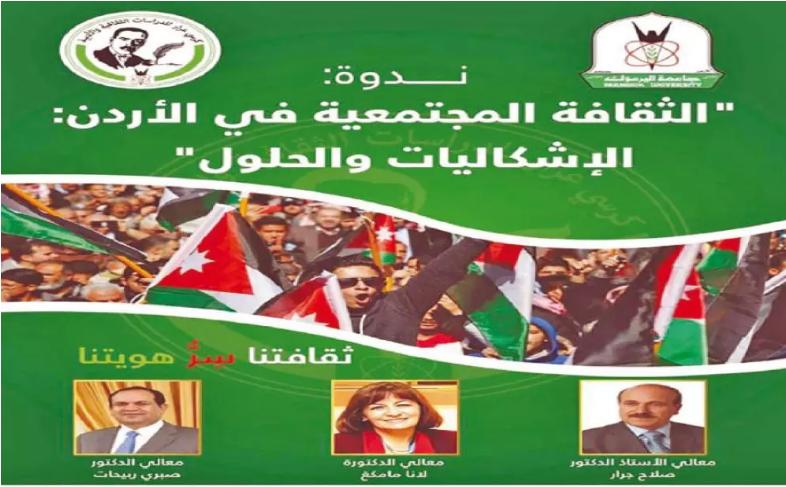 """"""" كرسي عرار"""" ينظم ندوة """" الثقافة المجتمعية في الأردن"""""""