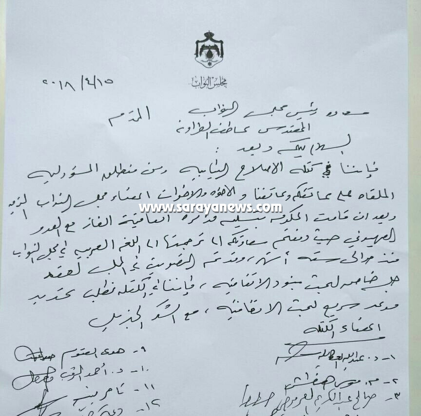 """""""الإصلاح النيابية"""" تقدم طلبا لعقد جلسة لمناقشة اتفاقية الغاز مع العدو الصهيوني"""