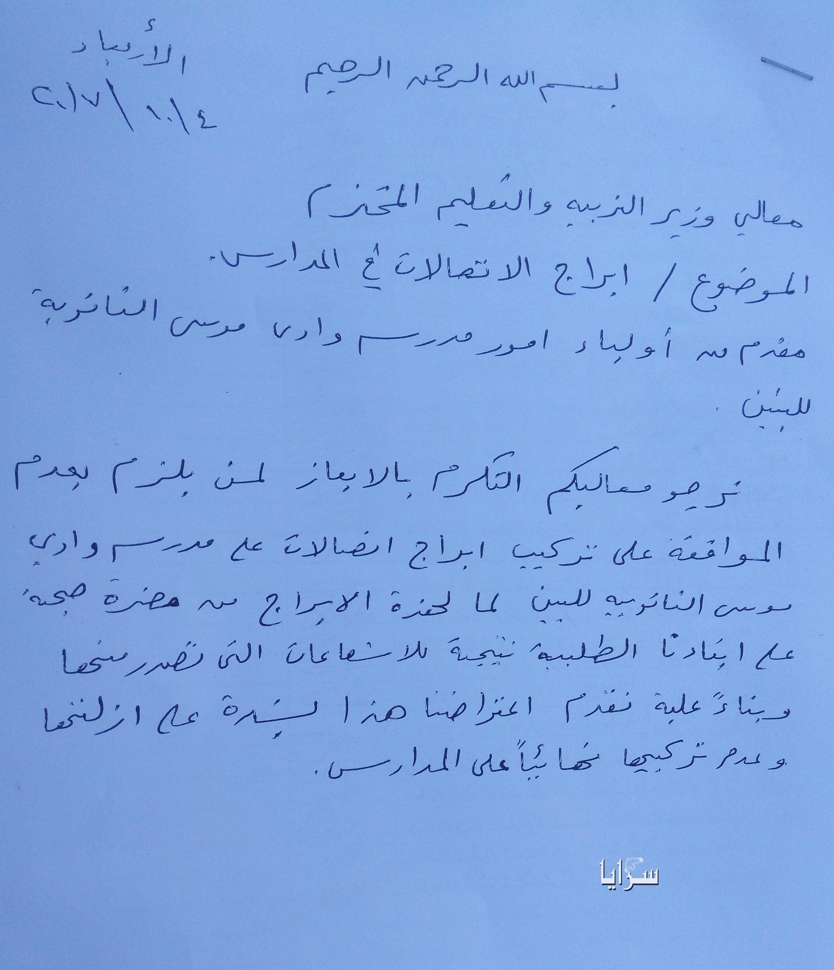 مطالبات لوزير التربية بعدم تركيب أبراج اتصالات فوق مبنى مدرسة بوادي موسى ..  وثيقة