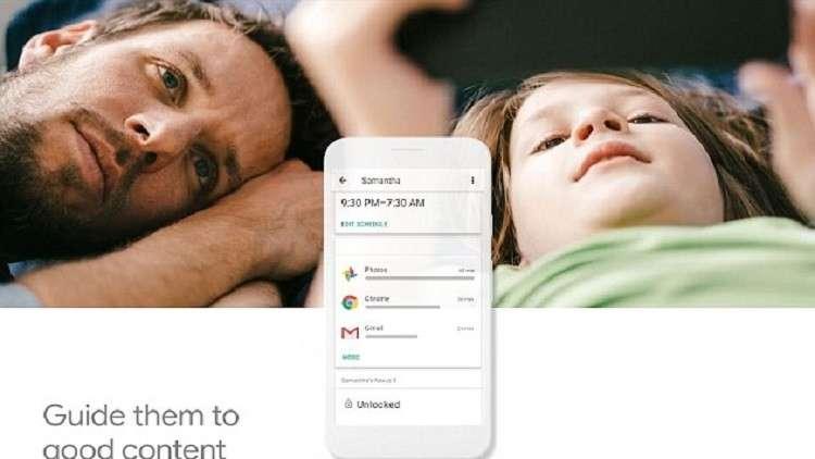 غوغل تمنح الآباء القدرة على إيقاف تشغيل هواتف أبنائهم بأصواتهم فقط!