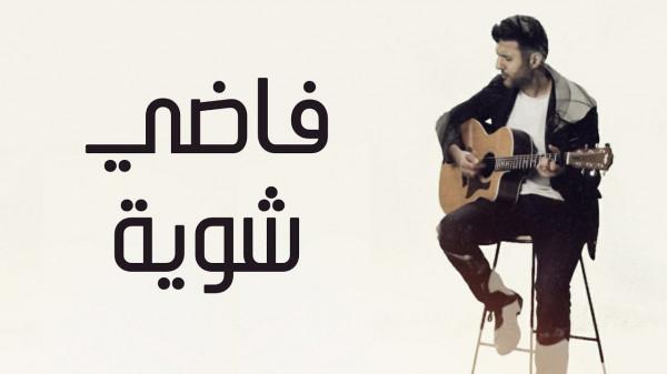أغنية (فاضي شوية) تسحق المرتبة الأولى في ترتيب الأغاني خلال أسبوعين ..  صورة
