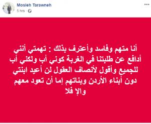 النائب مصلح الطراونة: أنا متهم و فاسد و لكن!