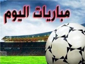 أبرز مباريات يوم الأحد 2021/04/18 في الملاعب الأوروبية والعربية والقنوات الناقلة