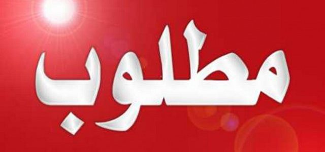 مطلوب مدرسين لكبرى المدارس الخاصة في المملكة العربية السعودية