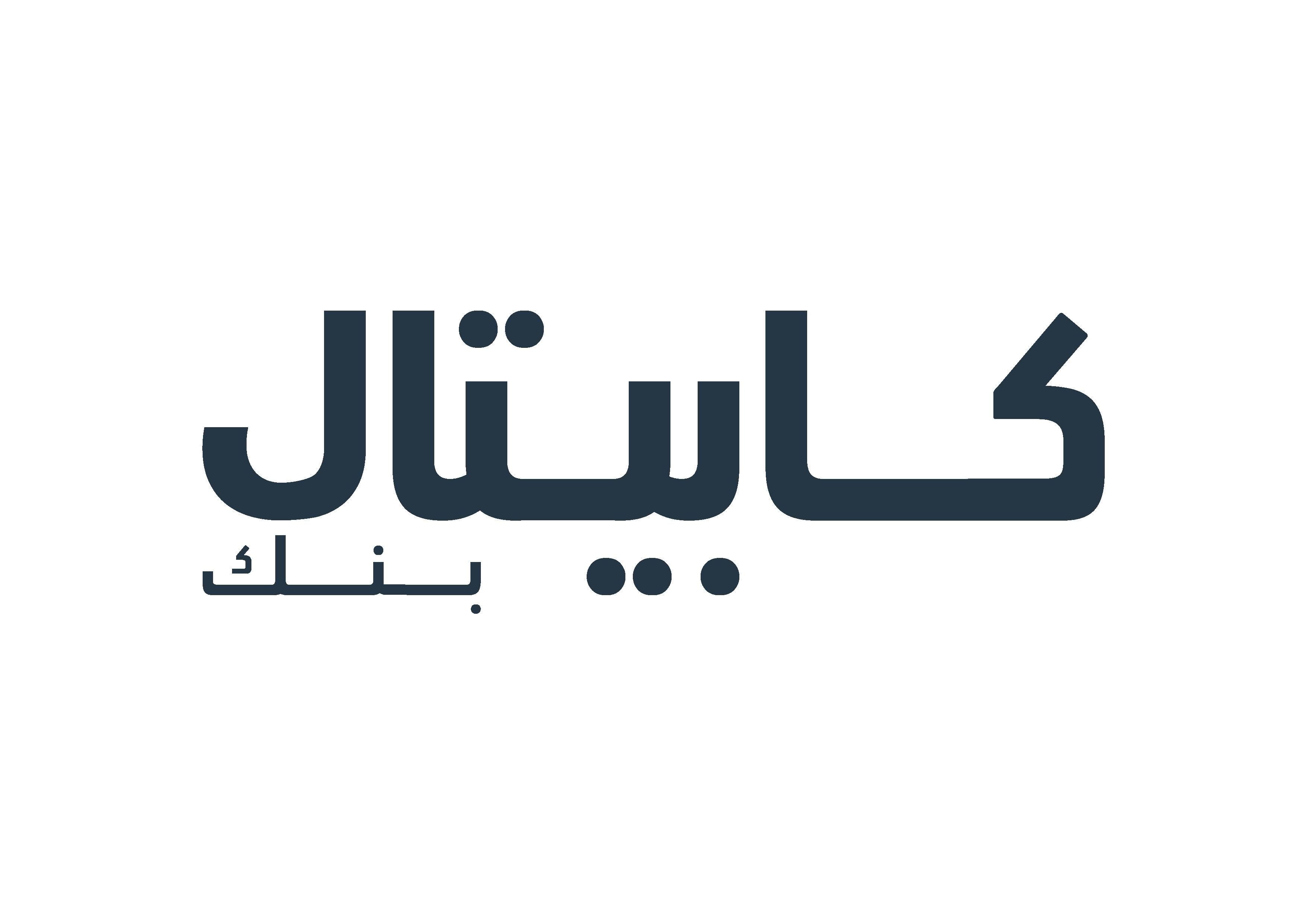 """كابيتال بنك يوقع اتفاقية """"باقة الأعمال"""" لمساعدة عملائه من الشركات في ترويج وتسويق منتجاتهم وخدماتهم إلكترونياً على موقع السوق المفتوح"""