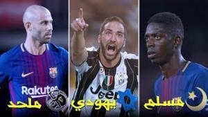 بالفيديو .. أجمل 10 قصص مؤثرة لاعتناق الاسلام لأشهر لاعبي كرة القدم