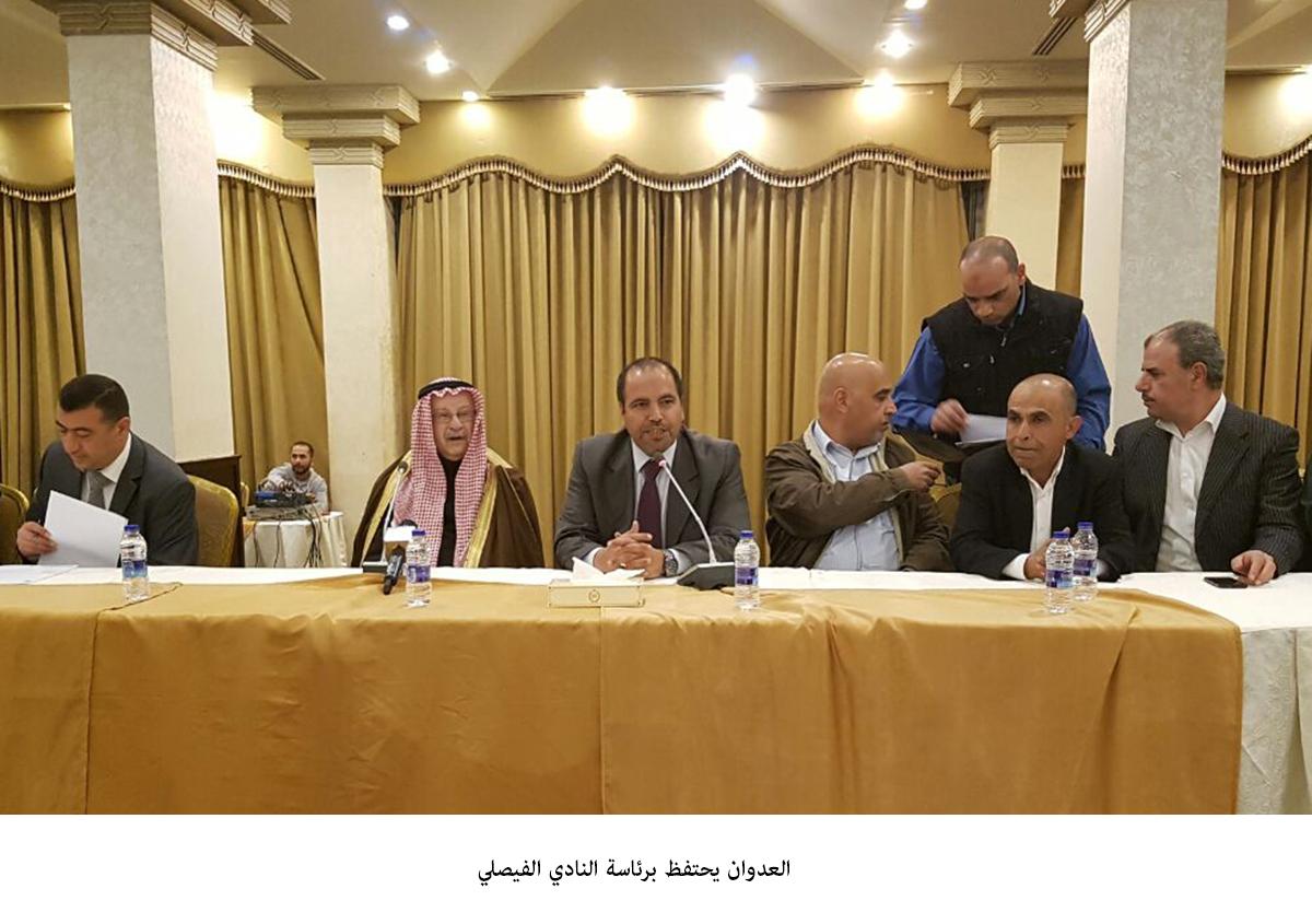 العدوان يحتفظ برئاسة النادي الفيصلي