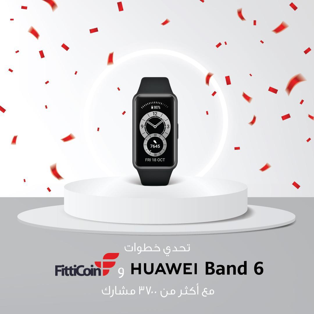هواوي وFittiCoin يسجلان نجاحًا جديدًا في تحدي خطوات HUAWEI Band 6