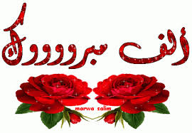 الدكتورة زين العبادي ..  الف مبارك