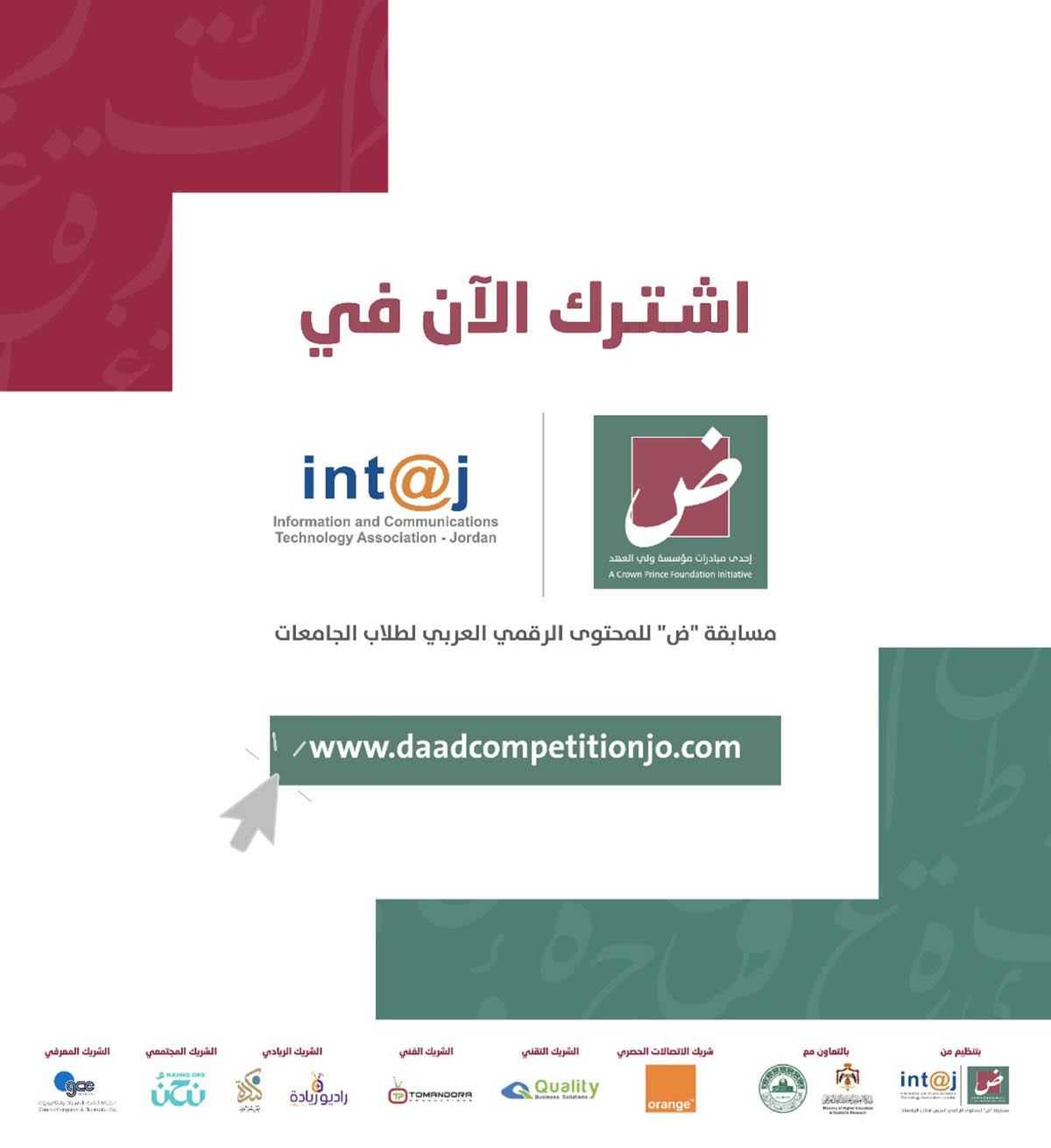 """انطلاقاً من إيمانها بدور الشباب أورانج الأردن راعي الاتصالات الرسمي لمبادرة """"ض"""" للمحتوى الرقمي العربي"""