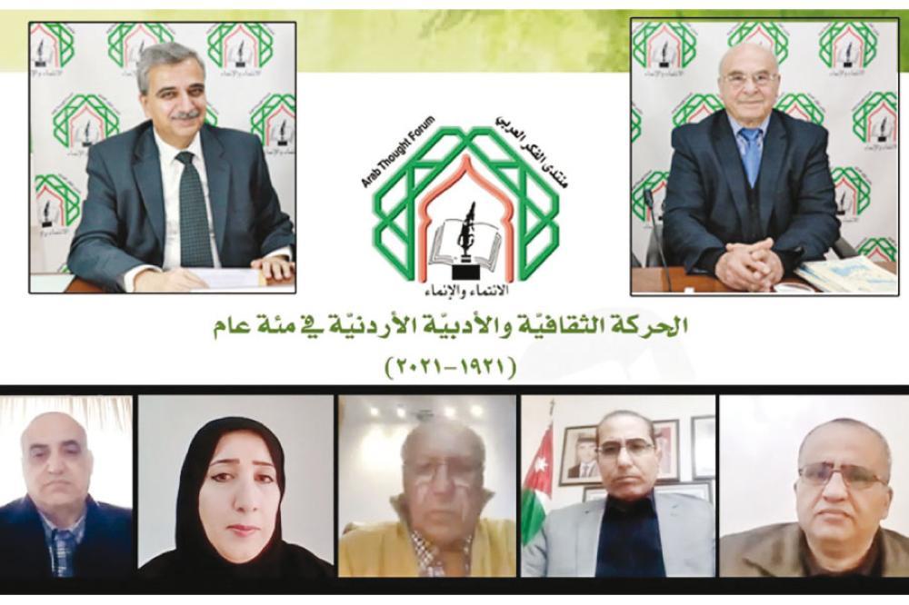لقاء يعاين تطور الحركة الثقافية الأردنية عبر مئة عام