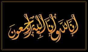 نعي الحاج محمد علي ابوحشيش